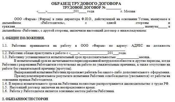 трудовой договор согласно трудовому кодексу